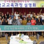 구좌중앙초, 교원 및 학부모 대상 다문화 역량강화 연수