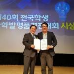 오현중 과학동아리, 전국발명품경진대회 단체상 수상