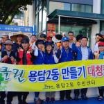 용담2동, 주요 도로변 추석맞이 대청결운동 전개