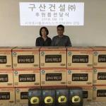 서귀포시홀로사는노인지원센터-구산건설, 추석 위문품 전달