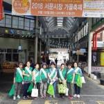 용담2동, 추석맞이 전통시장 이용하기 캠페인 전개