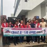 연동, 3차 '청소년 꿈드림 공부방'개선사업 실시