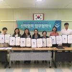 제주시일시청소년쉼터 '버프', 제주국제대 사회복지학과와 산학협력 협약