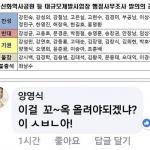 이성 잃었나...민주당 도의원, 동료의원에 'SNS 욕설' 추태