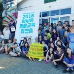 [강정이야기] 2018 아시아 평화교육 워크숍 개최