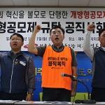 """'개방형 직위' 공직사회 반발...""""공무원을 뭘로 보나"""""""