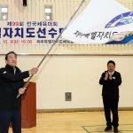 제99회 전국체전 제주선수단 결단식...85개 메달 획득 목표