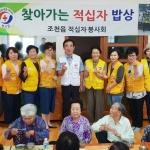 조천적십자봉사회 '사랑의 무료급식'봉사활동