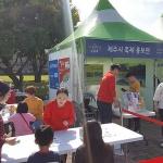 제주관광협회, 경기도 수원화성문화제서 제주축제 홍보