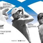 '별들의 전쟁' PGA투어 'THE CJ CUP@NINE BRIDGES' 18일 개막