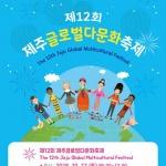 제12회 제주글로벌다문화축제 27일 개최 '다름을 넘어, 세계를 품다'