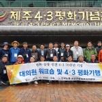 한국노총 공공연맹 제주본부, 4.3평화기행 진행