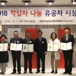 2018년도 적십자 나눔 유공자 시상식 개최