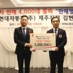 현대차 판매명인 김현규씨, 적십자사에 500만원 기부