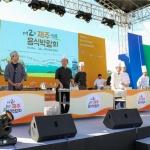 제주음식박람회 20일 개막...'탐라순미도' 펼쳐진다