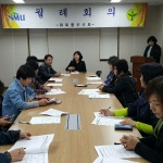 화북동 새마을 부녀회 10월 정례회의 개최