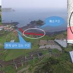 """""""제주 돌문화유산 '환해장성' 수난...역사자산 방치"""""""