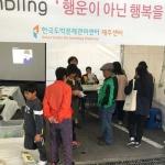 도박문제관리제주센터, 도박문제 예방 캠페인 전개