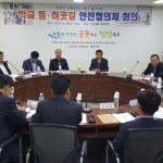 """제주도 등하굣길 안전협의체 출범...""""학교 환경 위해요소 발굴"""""""