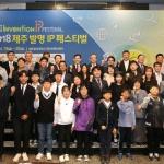 2018 제주 발명 IP 페스티벌 성황리에 개최