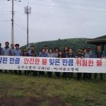 구좌119센터, 가을철 산악사고 예방 캠페인 실시