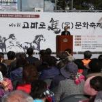 제5회 고마로 마(馬)문화축제 성황리에 개최