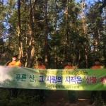 오라119센터, 가을철 산불예방 캠페인 실시