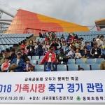 동화초, 2018 2학기 가족사랑 축구관람 행사 운영