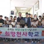 동홍초, 적십자 희망천사학교 캠페인 동참