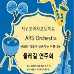 서귀포여고 아르스 오케스트라, 24일 '아름다운 올레길 연주회'