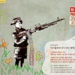국제관함식이 남긴 것들...'아이들에게 무기 대신 평화를'