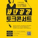 배우 문희경, 내달 3일 제주청년박람회 토크콘서트