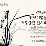 2018 천연기념물 제주한란 전시회 내달 2일 개최