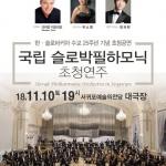 서귀포예술의전당 '국립 슬로박 필하모닉 오케스트라' 초청공연