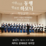 장애인어울림 띠앗합창단,  제7회 장정기연주회 개최