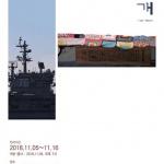 '두 개-그래서 강정이야기' 엄문희 사진전 개최