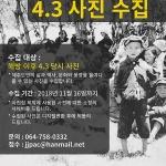 """4.3 70주년 '역사사진집' 제작...""""당시 사진 수집합니다"""""""