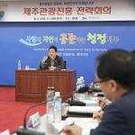 제주관광 '컨트롤타워' 구축 관광진흥 전략회의 첫 개최