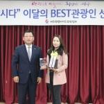 아름다운제주여행 김정선씨, '10월 베스트 관광인' 선정