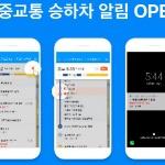 카카오맵, 대중교통 '승하차 알림' 기능 업데이트