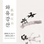 서귀포 이중섭미술관 '와유강산'展 개최