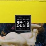 제주현대미술관 '박광진.알랭 본느푸아-제주의 빛, 파리의 색'展