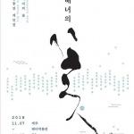 해녀박물관, '해녀의 꽃' 삼여 김종건 서예전