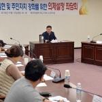 제주도의회, 주민자치 강화 의제 설정 좌담회 개최