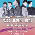 제주도 문화예술진흥원, '2018 힙합페스티벌' 24일 개최