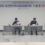 표선면지역사회보장협의체 11월 정례회의 개최