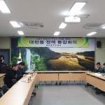 대천동, 11월 통장회의 개최