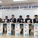 제주도지사 선거 의혹공방, '편파보도' 정말 심했나