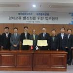 제주상공회의소, 제주중국상회와 경제교류 활성화 협약