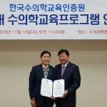 제주대, 한국수의학교육인증원 '5년 완전인증' 획득